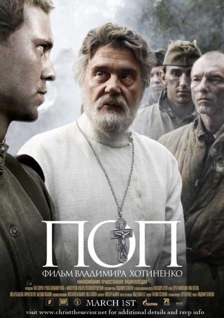 el sacerdote-cine-ruso-unab